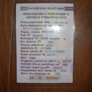 документы на транспортное средство