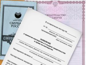 Какие документы для вступления в наследство предоставить нотариусу