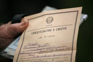 Документы для получения свидетельства о смерти в загсе