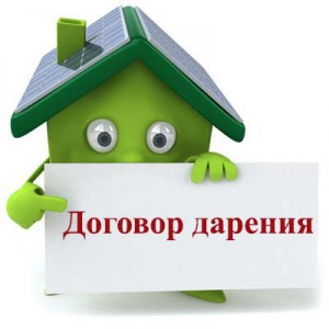 Как правильно составить договор дарения квартиры самостоятельно