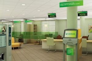 банковское отделение