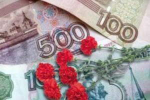 Финансовая помощь от государства после смерти пенсионера