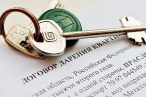 Договор дарения квартиры не родственнику