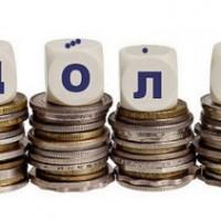 Прощение долгов