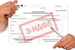 Как уплачивается налог с дарения недвижимости для физических лиц?
