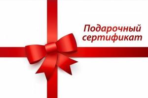 Особенности уплаты налогов с подарочных сертификатов