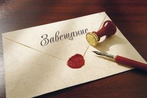 Как оформить наследство по завещанию: пошаговая инструкция. Порядок получения наследства по завещанию в 2020 году