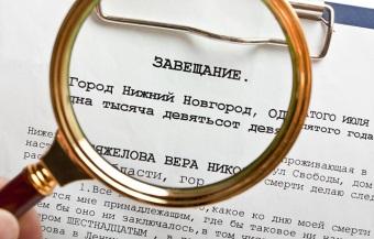 Основания наследования по завещанию и по закону