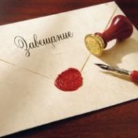 Тайна завещания в наследственном праве
