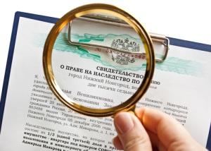 Регистрация права собственности по наследству
